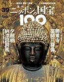 週刊ニッポンの国宝100 Vol.39
