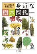 子どもに教えてあげられる身近な樹木図鑑