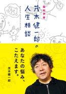 脳科学者・茂木健一郎の人生相談
