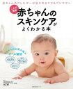 これが最新 赤ちゃんのスキンケアがよくわかる本【電子書籍】