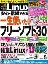 日経Linux(リナックス) 2017年 5月号 [雑誌]【電子書籍】[ 日経Linux編集部 ]