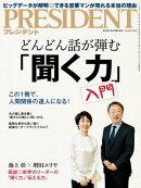 PRESIDENT (プレジデント) 2018年 6/18号 [雑誌]