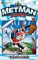 野球の星 メットマン(1)