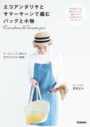 エコアンダリヤとサマーヤーンで編むバッグと小物