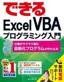 できるExcel VBAプログラミング入門 仕事がサクサク進む自動化プログラムが作れる本