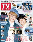 TVガイド 2021年 4月30日号 関東版