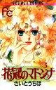 花冠のマドンナ(3)【電子書籍】[ さいとうちほ ]