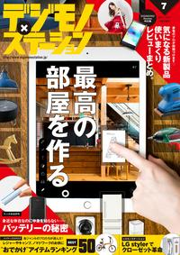デジモノステーション 2017年 7月号【電子書籍】