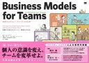 ビジネスモデル for Teams 組織のためのビジネスモデル設計書【電子書籍】[ ティム・クラーク ]
