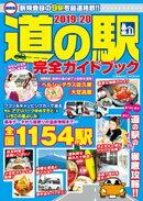最新版 道の駅完全ガイドブック2019-20