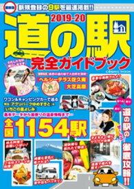 最新版 道の駅完全ガイドブック2019-20【電子書籍】[ コスミック出版編集部 ]