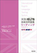 実践IELTS技能別問題集リーディング(音声DL付)