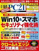 日経PC21(ピーシーニジュウイチ) 2021年6月号 [雑誌]
