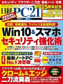 日経PC21(ピーシーニジュウイチ) 2021年6月号 [雑誌]【電子書籍】