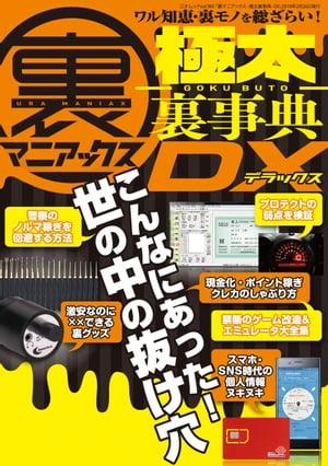 裏マニアックス -極太裏事典- DX三才ムック vol.985【電子書籍】[ 三才ブックス ]
