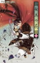 女王の花(13)【電子書籍】[ 和泉かねよし ]