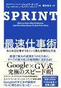 SPRINT 最速仕事術あらゆる仕事がうまくいく最も合理的な方法【電子書籍】[ ジェイク・ナップ ]