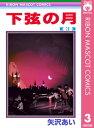 下弦の月 3【電子書籍】[ 矢沢あい ]
