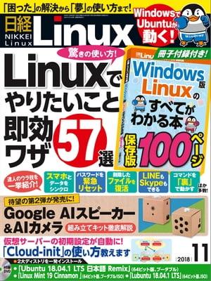 日経Linux(リナックス) 2018年11月号 [雑誌]【電子書籍】
