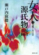 女人源氏物語 第三巻 玉鬘~女三の宮