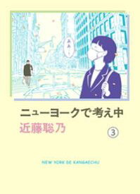 ニューヨークで考え中(3)【電子書籍】[ 近藤聡乃 ]