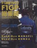 F1速報 1992 総集編