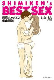 SHIMIKEN's BEST SEX 最高のセックス集中講義【電子書籍】[ しみけん ]
