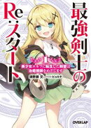 最強剣士のRe:スタート 1 美少女エルフに転生した剣聖は治癒術師をめざします