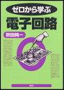 ゼロから学ぶ電子回路【電子書籍】[ 秋田純一 ]
