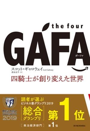 the four GAFA 四騎士が創り変えた世界【電子書籍】[ スコット・ギャロウェイ ]