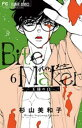 Bite Maker〜王様のΩ〜(6)【電子書籍】[ 杉山美和子 ]