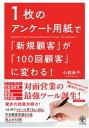 1枚のアンケート用紙で「新規顧客」が「100回顧客」に変わる!【電子書籍】[ 小林未千 ]