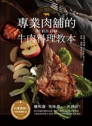 專業肉舖的牛肉料理教本【電子書籍】[ 湯瑪仕肉舖Thomas Meat ]