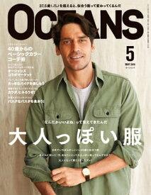 OCEANS(オーシャンズ) 2016年5月号【電子書籍】