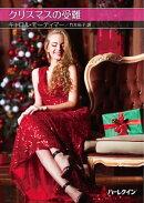 クリスマスの受難