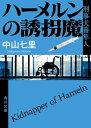 ハーメルンの誘拐魔 刑事犬養隼人【電子書籍】[ 中山 七里 ]