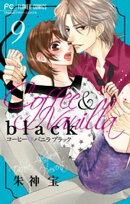 コーヒー&バニラ black【マイクロ】(9)
