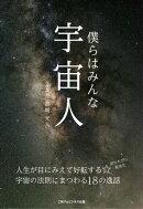 僕らはみんな宇宙人~人生が目にみえて好転する☆宇宙の法則にまつわる18の逸話~