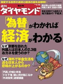 週刊ダイヤモンド 08年4月19日号【電子書籍】[ ダイヤモンド社 ]
