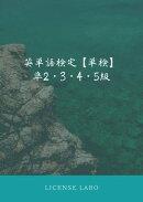 英単語検定【単検】 準2・3・4・5級