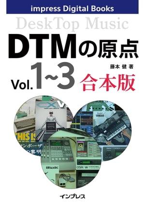 DTMの原点 Vol.1〜3 合本版【電子書籍】[ 藤本健 ]