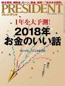 PRESIDENT (プレジデント) 2018年 1/15号 [雑誌]
