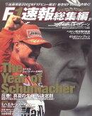 F1速報 2001 総集編