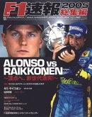 F1速報 2005 総集編