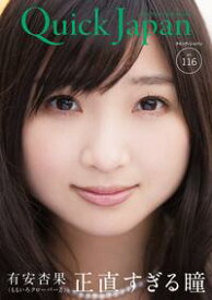 Quick Japan(クイック・ジャパン)Vol.116 2014年10月発売号 [雑誌]【電子書籍】[ クイックジャパン編集部 ]