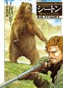シートン・・・旅するナチュラリスト・・・ 第4章「タラク山の熊王」【電子書籍】[ 今泉吉晴 ]