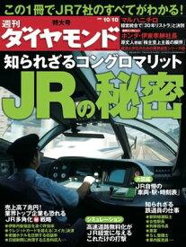 週刊ダイヤモンド 09年10月10日号【電子書籍】[ ダイヤモンド社 ]