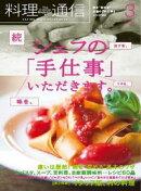 料理通信 2013年3月号