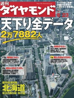 週刊ダイヤモンド 07年6月23日号【電子書籍】[ ダイヤモンド社 ]