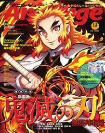 月刊アニメージュ 2020年12月号【電子書籍】